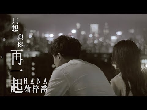 HANA菊梓喬 - 只想與你再一起 (劇集