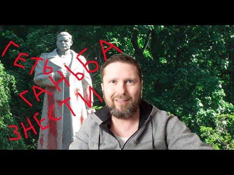 Осквернять памятник Ватутину нехорошо