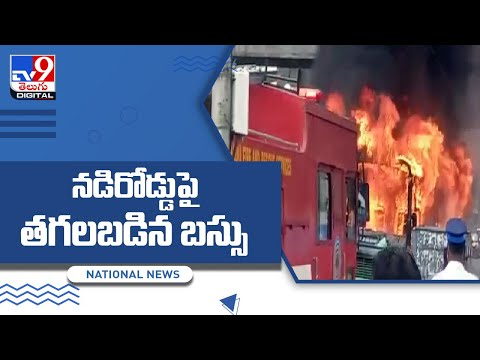 State Transport Corporation bus catches fire in Tamil Nadu