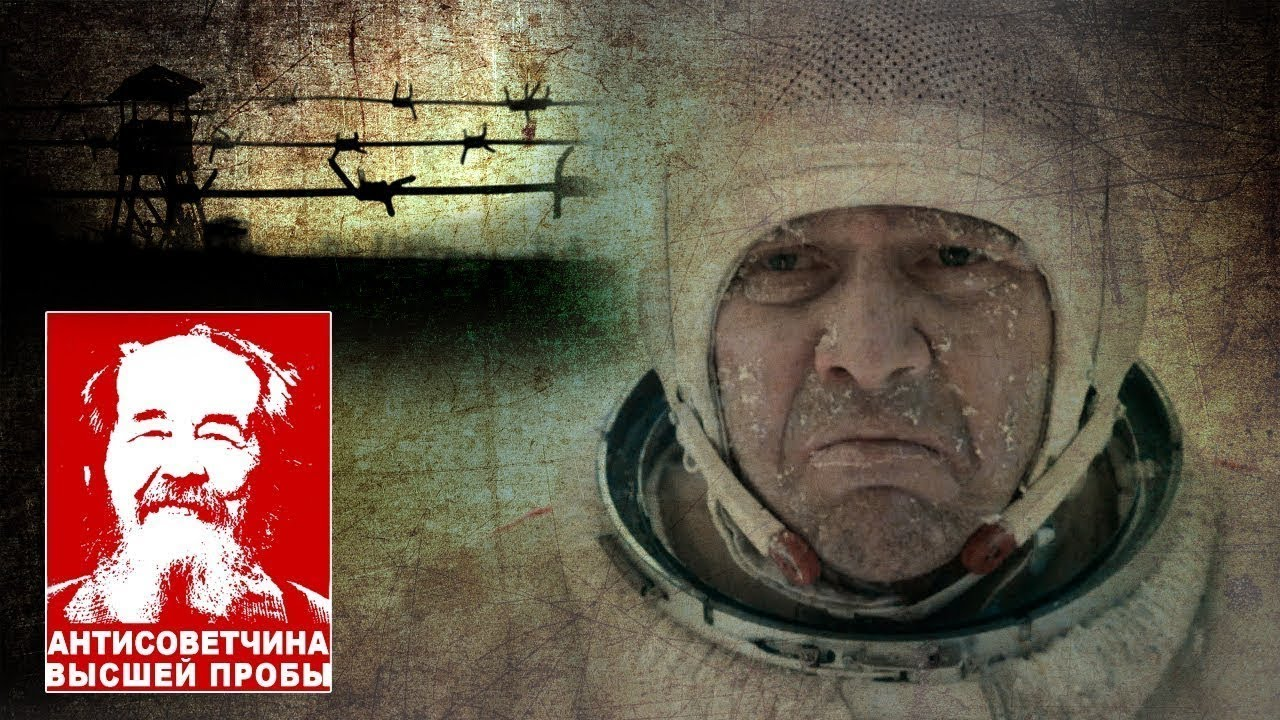 Фильм «Время первых» - антисоветская сказка