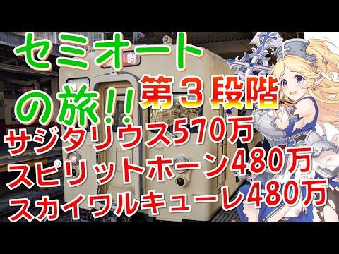 【プリコネ】クランバトル第3段階目!スカイワルキューレ、スピリットホーン、サジタリウスにセミオートで大ダメージ!!