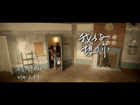 蘇打綠 sodagreen - 【我好想你】「小時代」電影主題曲MV