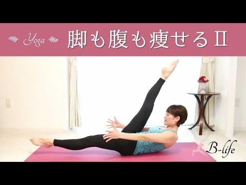 脚やせ・下腹やせを同時に叶えるダイエットエクササイズ☆Part2