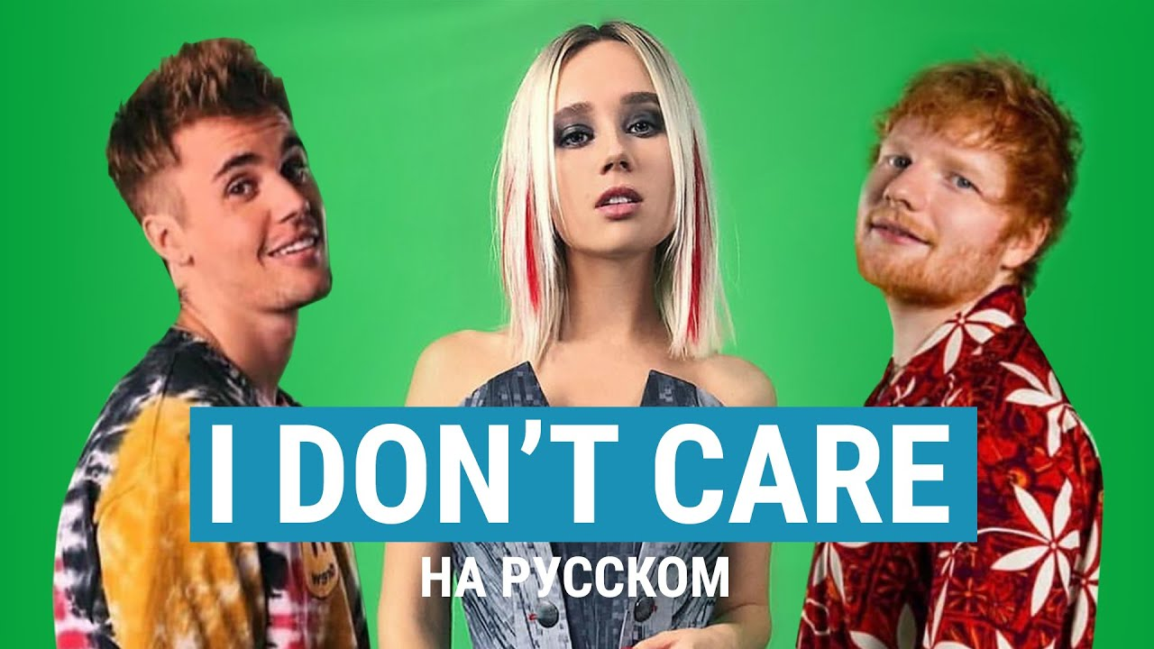 Клава Кока - I Don't Care (Ed Sheeran & Justin Bieber Cover На Русском)