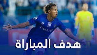 هدف مباراة الهلال x اوراوا | ذهاب نهائي دوري أبطال آسيا 2019 - ...
