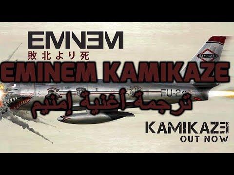 eminem - kamikaze ترجمة أغنية إمنيم