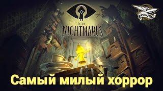 Стрим - Little Nightmares - Самый милый хоррор 2017