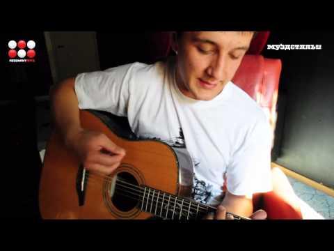 Видеоурок  Dimaestro - Вызываю огонь на себя