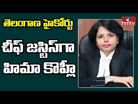 Justice Hima Kohli appointed Chief Justice of Telangana High Court!