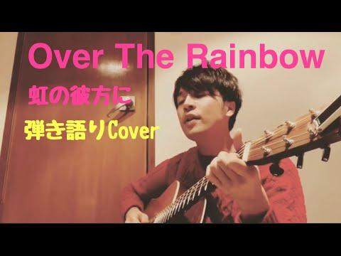 「Over The Rainbow 」(虹の彼方に)弾き語りcover