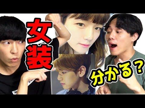 【K-POPアイドル】女装当てゲーム!