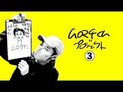 ムロマチくんプロジェクト③『若手俳優ムロタケシ、誕生』<室町ログ#57>