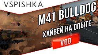 M41 Bulldog - Хайвей на Опыте.