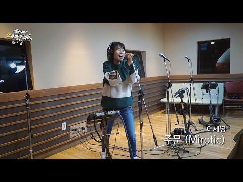 [Moonlight paradise] Lee Se-young-Mirotic, 이세영 - 주문 [박정아의 달빛낙원] 20160326