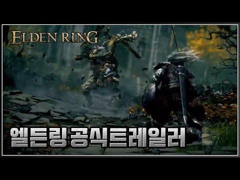 프롬 소프트의 신작! '엘든링' 공식 트레일러