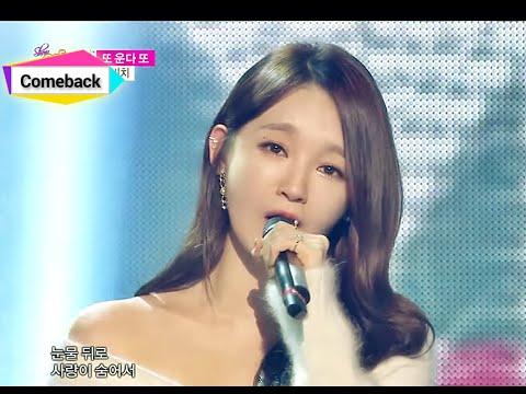 [Comeback stage]  DAVICHI - Cry Again , 다비치- 또 운다, Show Music core 20150124