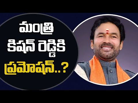 G Kishan Reddy likely to be promoted as Cabinet Minister