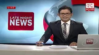 Ada Derana Late Night News Bulletin 10.00 pm - 2018.09.19