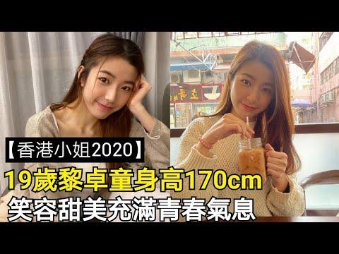 【香港小姐2020】19歲黎卓童身高170cm,笑容甜美充滿青春氣息