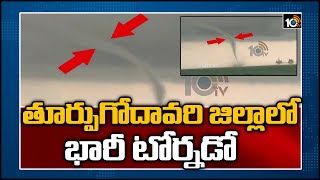 Tornado witnessed in East Godavari, video goes viral..