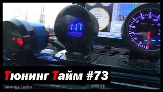 Тюнинг Тайм Жорик Ревазов выпуск 73: Пробуем надуть Бимер на 1 бар!