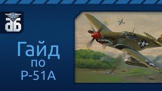 WoWP - Гайд по американскому истребителю шестого уровня  P-51A Mustang.  via MMORPG.su