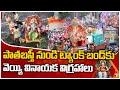 పాతబస్తీ నుండి ట్యాంక్ బండ్కు వెయ్యి వినాయక విగ్రహాలు | Ganesh Immersion Updates From Old City