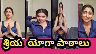 Tollywood actress Shriya yoga video goes viral..