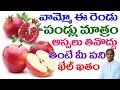 వామ్మో ఈ పండ్లు తినకండి అయ్యా! | తింటే మీ పని ఖతం ? | Dr Manthena Satyanarayana Raju | GOOD HEALTH