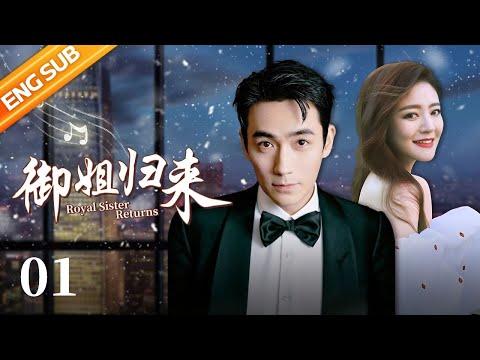《御姐归来》 第1集 机缘巧合的初遇 (主演:安以轩、朱一龙)| CCTV电视剧
