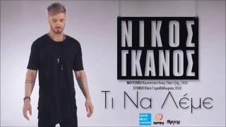 Νίκος Γκάνος - Τι Να Λέμε || Nikos Ganos - Ti Na Leme (New Single 2016)