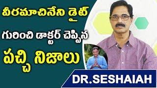 What Doctors Saying About Veermachineni DIet || Dr. Seshaiah || #Sumantv Health
