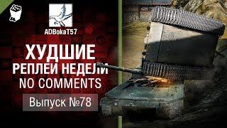 Худшие Реплеи Недели - No Comments №78 - от ADBokaT57