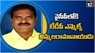 TDP MLA Ramanaidu ready to join YSRCP?..