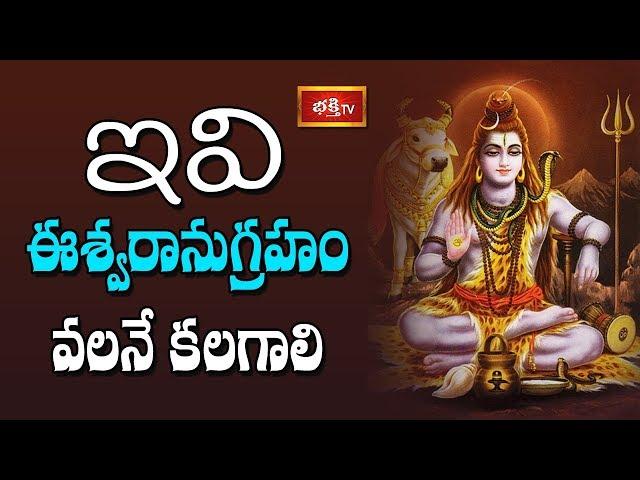 ఇవి ఈశ్వరానుగ్రహం వలనే కలగాలి..!   Brahmasri Samavedam Shanmukha Sarma   Srimadbagavatham
