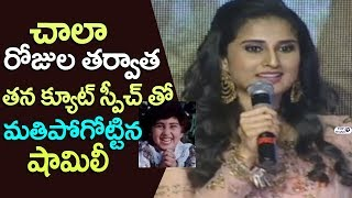 Actress Shamili speech at Ammammagarillu Movie pre release event | Naga Shaurya | Top Telugu TV