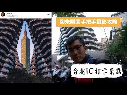 台北最夯IG打卡景點|陶朱隱園完全攝影攻略