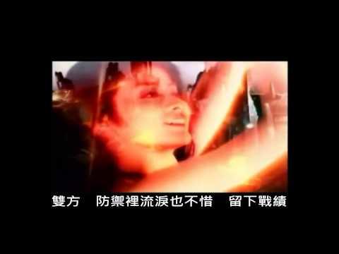 Kelly Chen陳慧琳 情人戰