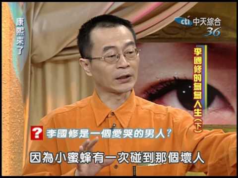 2004.04.28康熙來了(第二季第14、15集) 李國修的鳥鳥人生《上》《下》