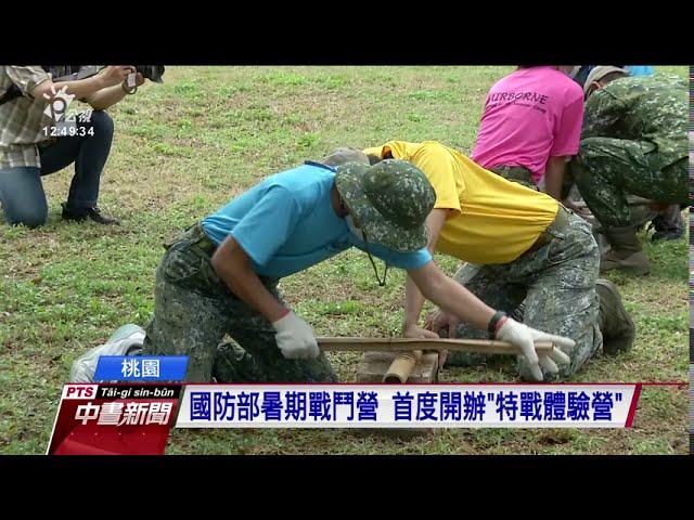 國防部暑期戰鬥營 體驗射擊、野外求生
