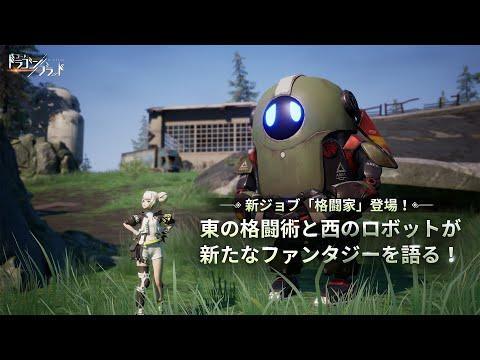【コード:ドラゴンブラッド】人とロボットが共闘!新ジョブ「格闘家」登場!のサムネイル