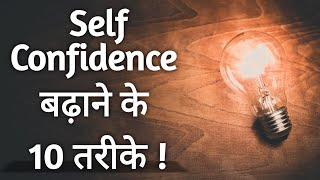 सेल्फ कॉन्फिडेंस बढ़ाने के 10 तरीके || 10 Ways to Increase Self Confidence