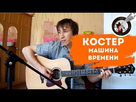 Костер (Машина Времени) - видеоурок игры на гитаре