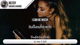 แปลเพลง needy - Ariana Grande