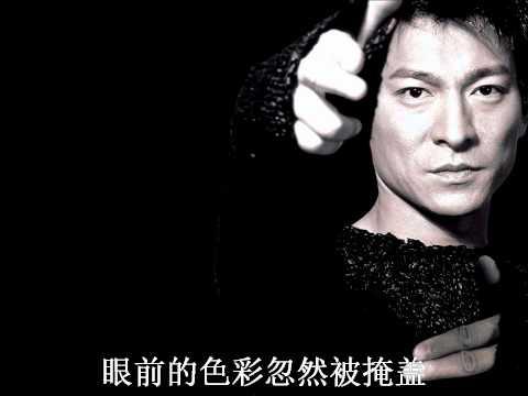 Andy Lau 刘德华 - 冰雨 歌词 Lyrics