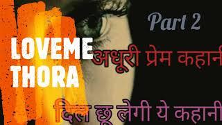 Love story ❤️❤️ Prem kahani part 2!!!.# best love story Facebook@new love story#love me thora creati