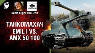 EMIL I vs AMX 50 100 - Танкомахач №78 - от ARBUZNY и Necro Kugel
