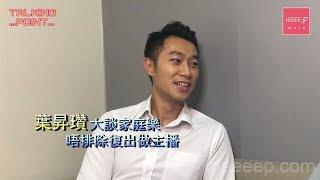 葉昇瓚享受家庭樂  唔排除復出做主播