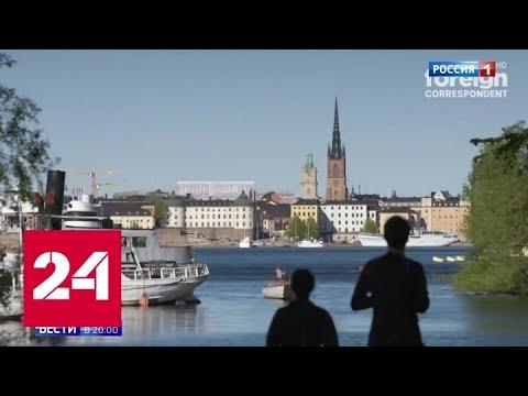На шведов смотрят в Европе, как на прокаженных
