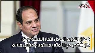 -تكليفات-من-الرئيس-السيسي-للحكومة-خلال-إطلاق-الإستراتيجية-الوطنية-لحقوق-الإنسان